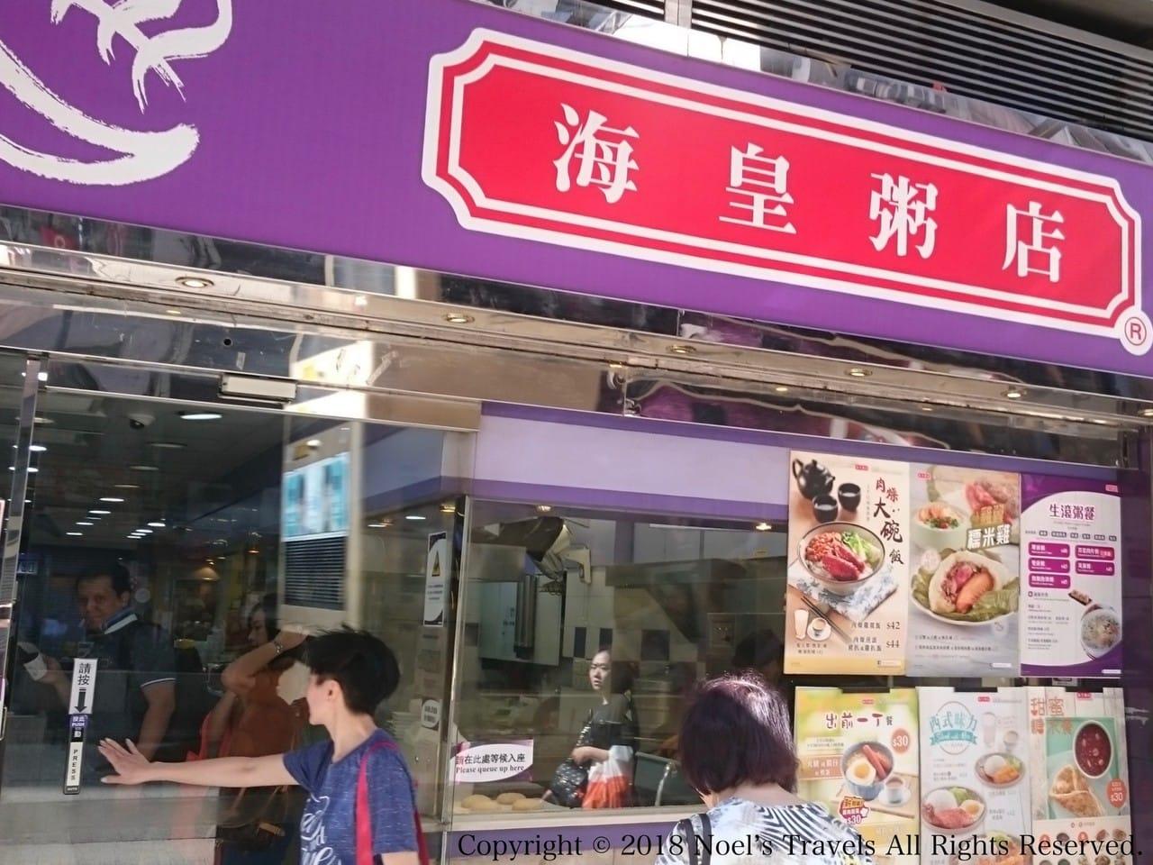 香港のお粥店「海皇粥店」