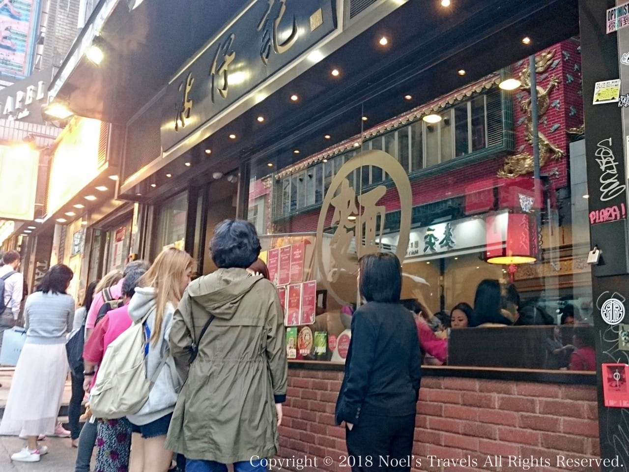 香港のワンタン麺のお店「記仔店」