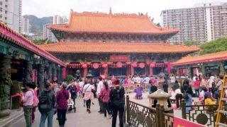 香港のパワースポット「黄大仙」