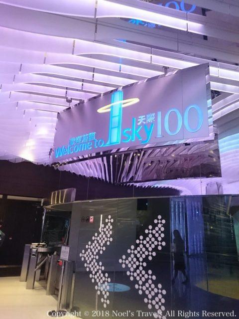 香港のSky100の入口