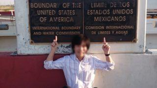 メキシコとアメリカの国境