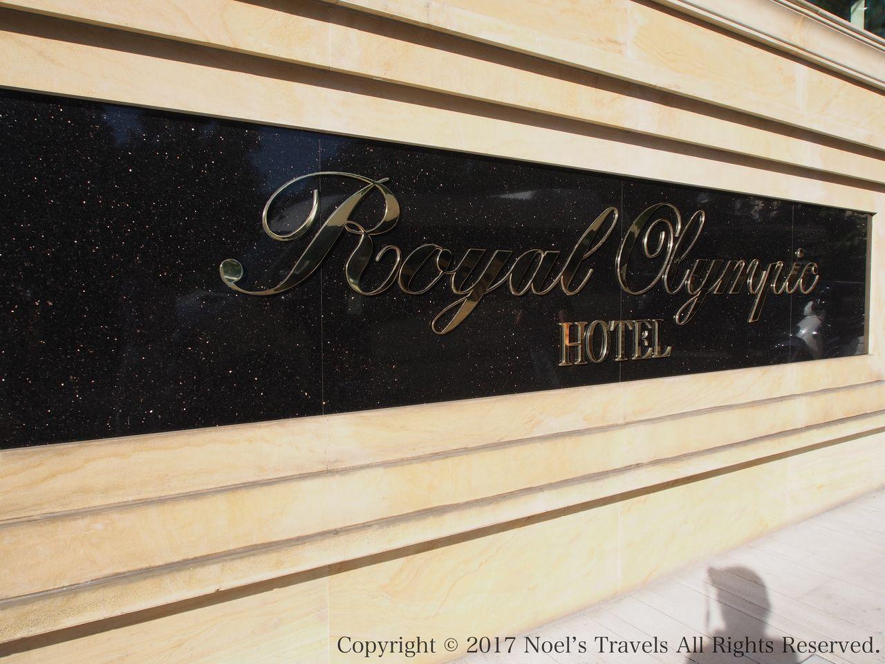 アテネのロイヤル・オリンピック・ホテル