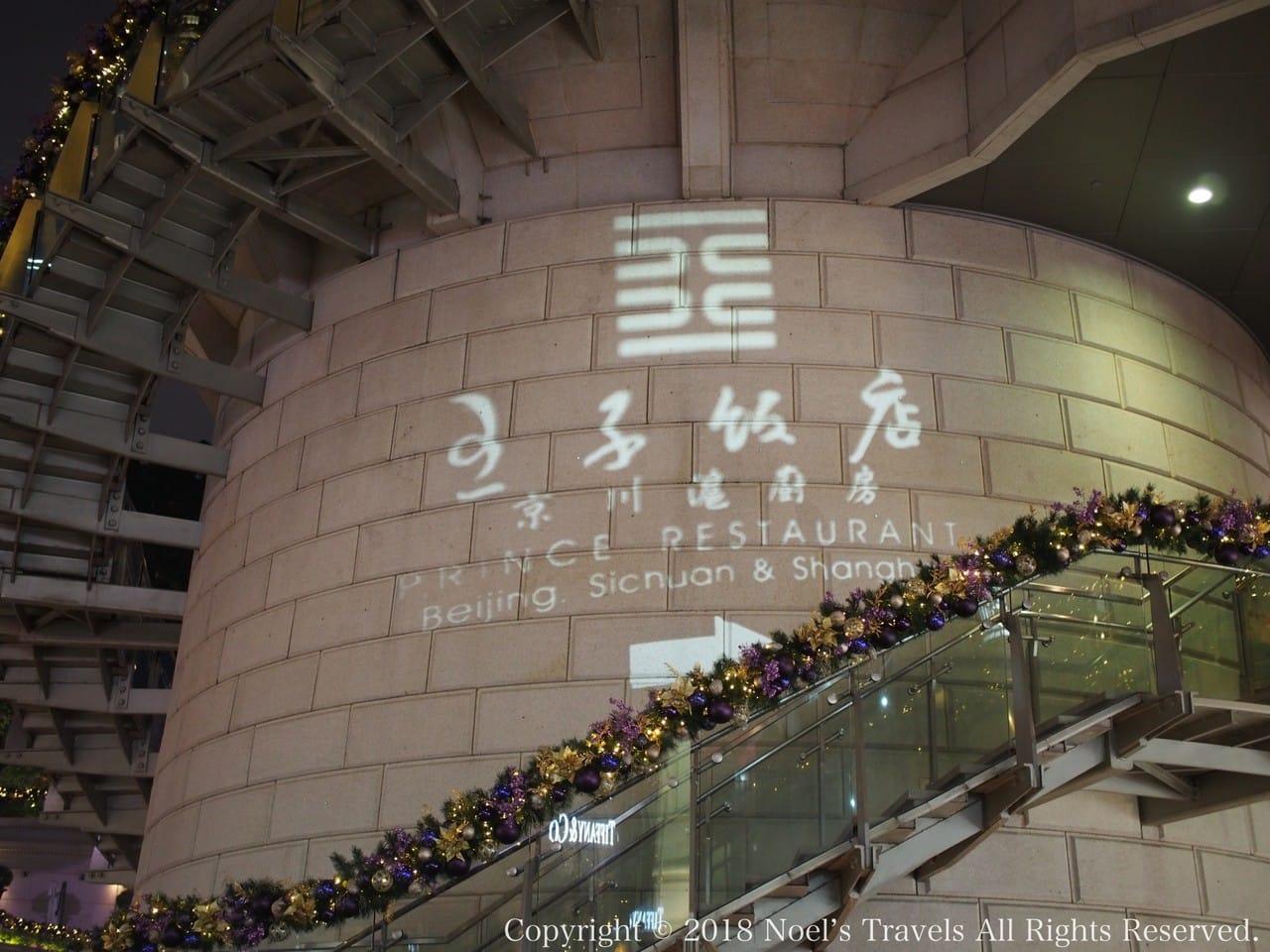 香港の広東料理レストラン「王子飯店」
