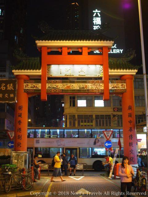 香港の男人街の門