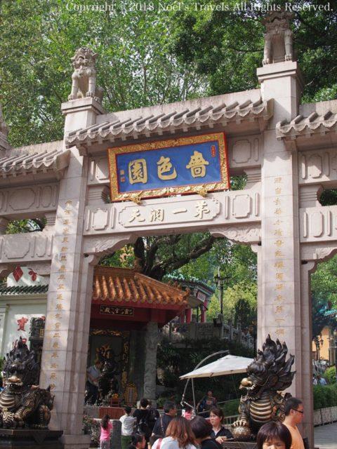 黄大仙の門「第一洞天」