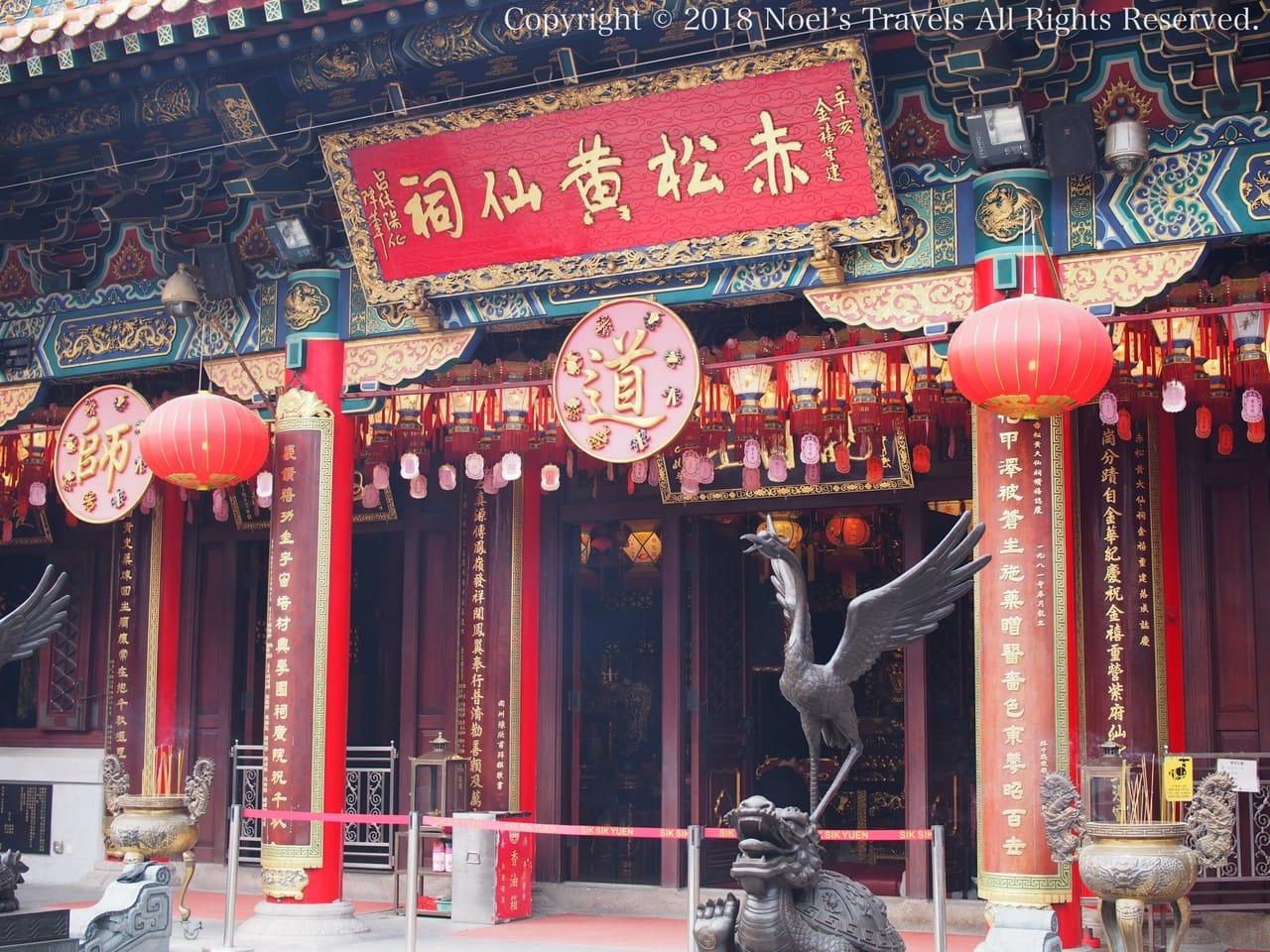 香港の黄大仙の本堂
