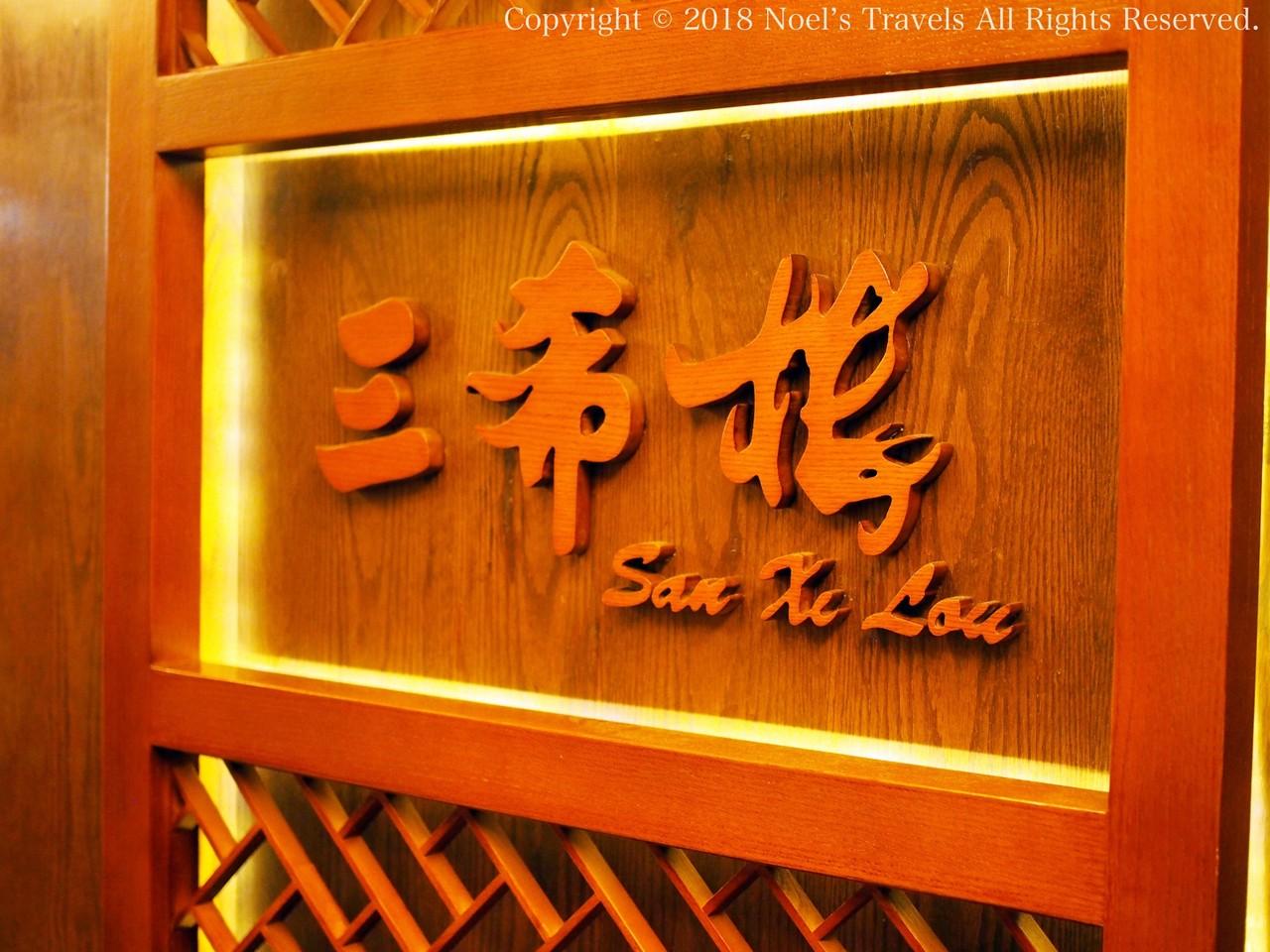香港の四川料理店「三希楼」