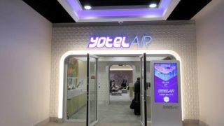 シャルル・ド・ゴール空港のYotel Air Lounge