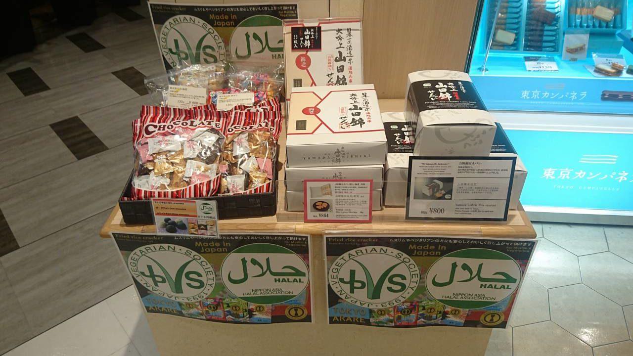 成田空港のハラルのお菓子