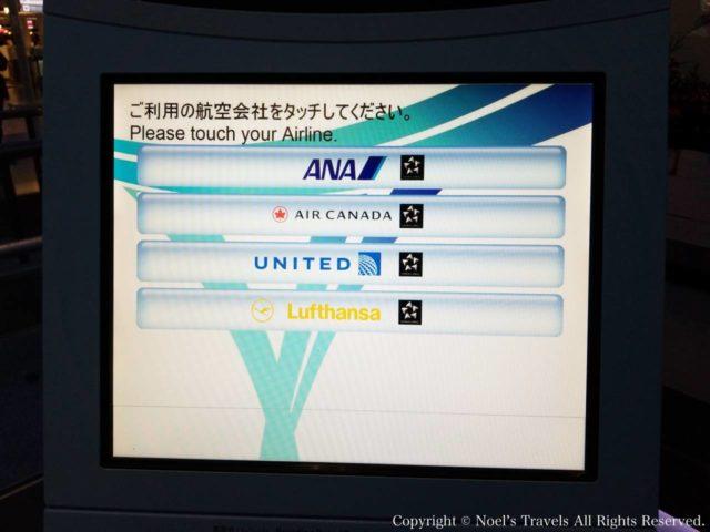ANA自動チェックイン機(羽田空港)