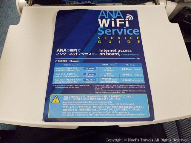 ANAのWi-Fiサービス
