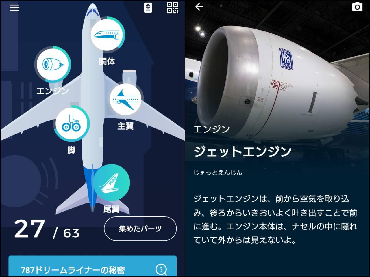 フライトオブドリームズのアプリ