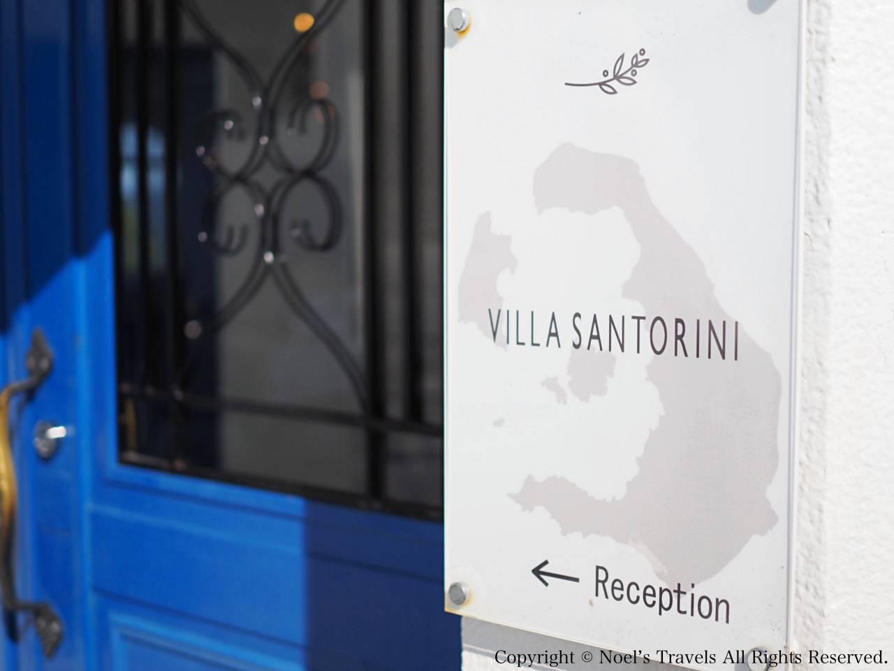 ヴィラ・サントリーニ